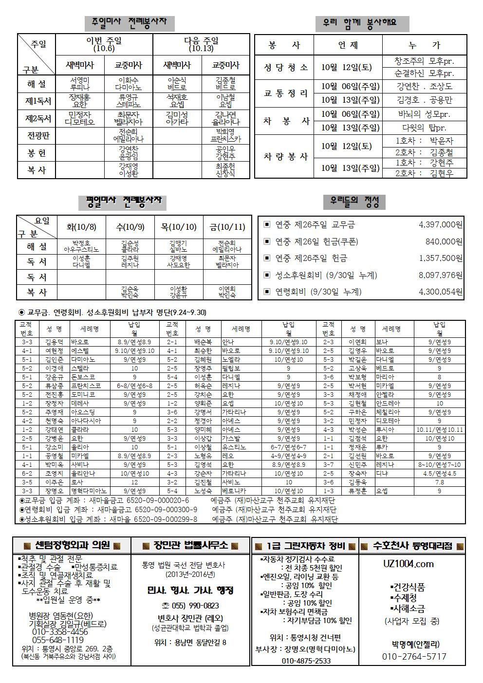 10.6 연중 제27주일 주보002.png