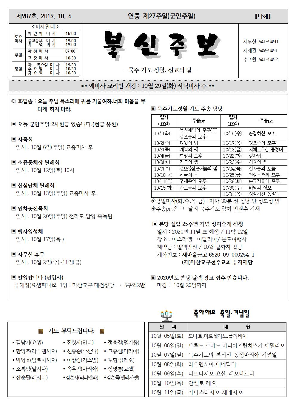 10.6 연중 제27주일 주보001.png