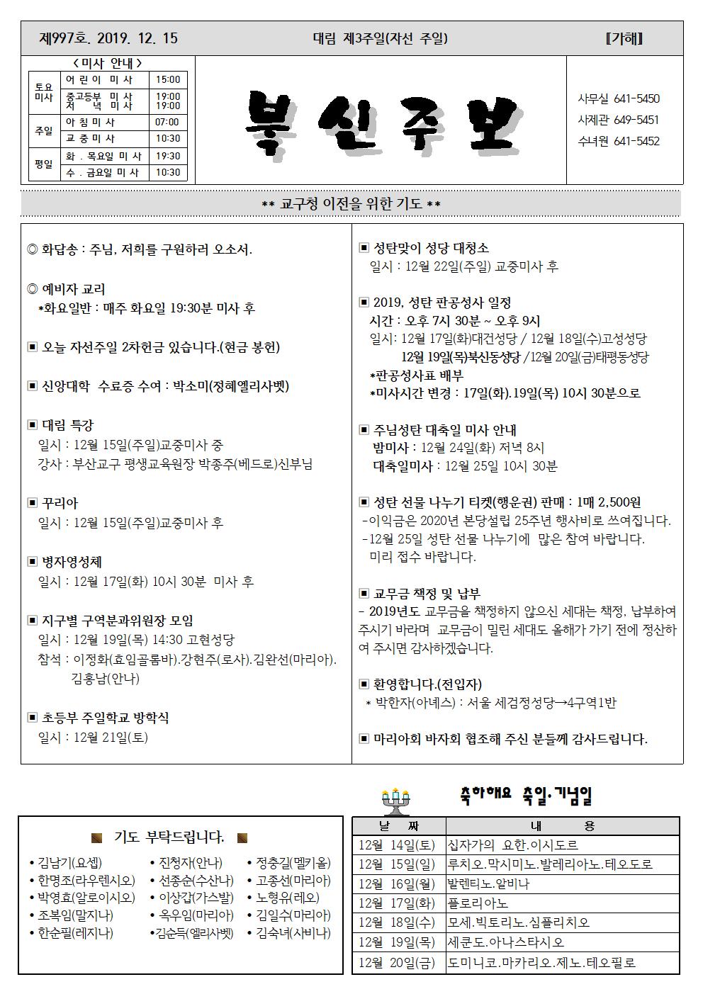 12.15 대림제3주일001.png