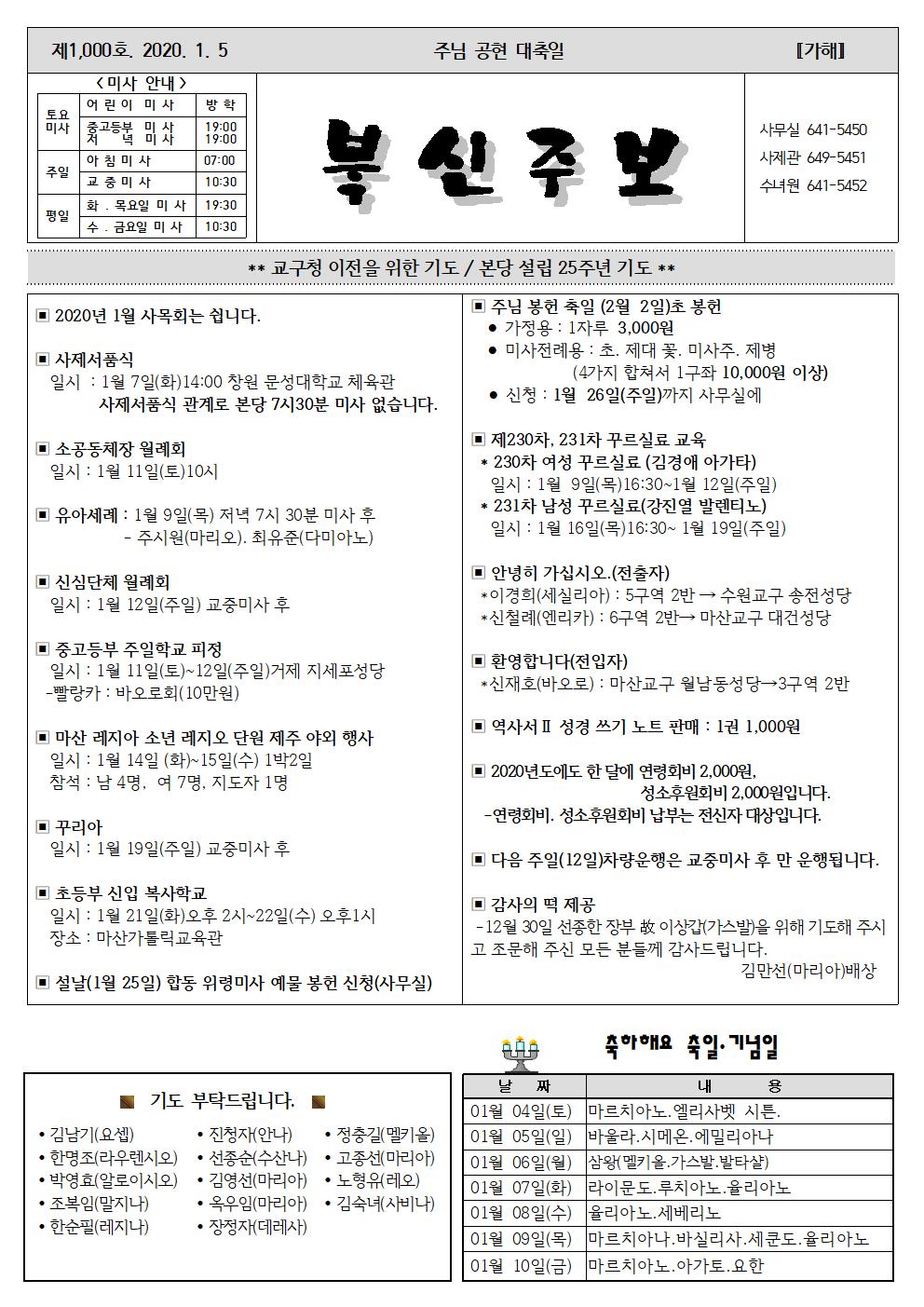 1.5일 주님공현대축일001.png