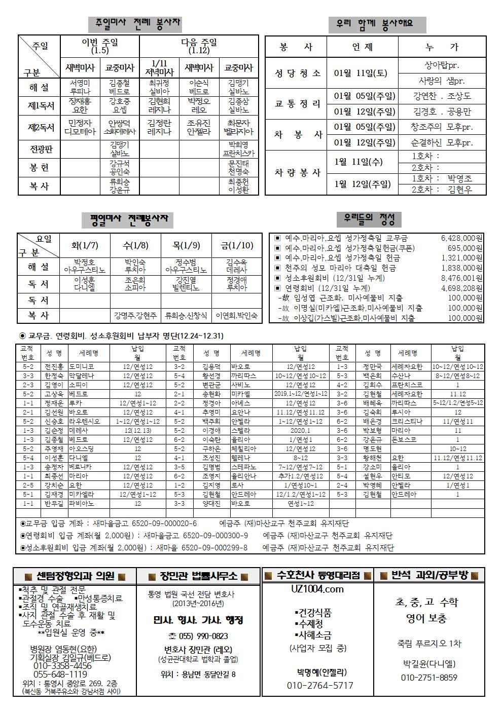 1.5일 주님공현대축일002.png